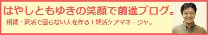 元エンジニアで終活ケアマネ・林智之(はやしともゆき)の笑顔で前進!ブログ