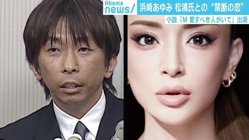 松浦 会長 あゆ